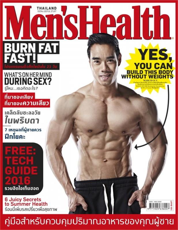 Men's Health - ฉ. มีนาคม 2559