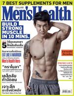 Men's Health - ฉ. มิถุนายน 2559