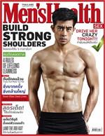 Men's Health - ฉ. กรกฏาคม 2559