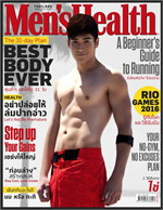 Men's Health - ฉ. สิงหาคม 2559