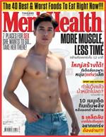 Men's Health - ฉ. กันยายน 2559