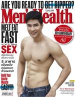 Men's Health - ฉ. ตุลาคม 2559