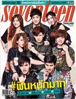 seventeen - ฉ. พฤษภาคม 2559