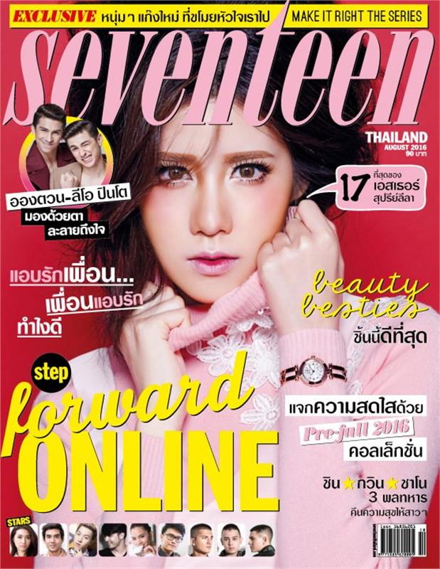 seventeen - ฉ. สิงหาคม 2559