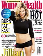 Women's Health - ฉ. กุมภาพันธ์ 2559