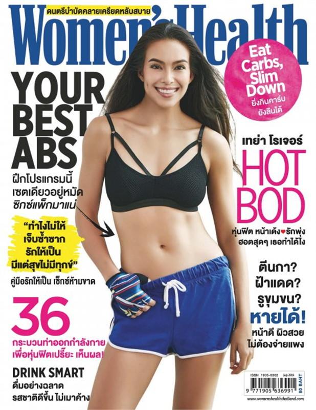 Women's Health - ฉ. กรกฎาคม 2559