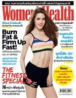 Women's Health - ฉ. กันยายน 2559