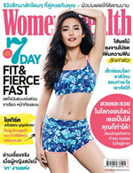 Women's Health - ฉ. ตุลาคม 2559