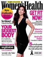 Women's Health - ฉ. ธันวาคม 2559