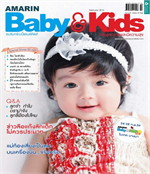 AMARIN BABY & KIDS ฉ.132 (ก.พ.59)