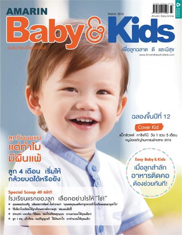 AMARIN BABY & KIDS ฉ.133 (มี.ค.59)