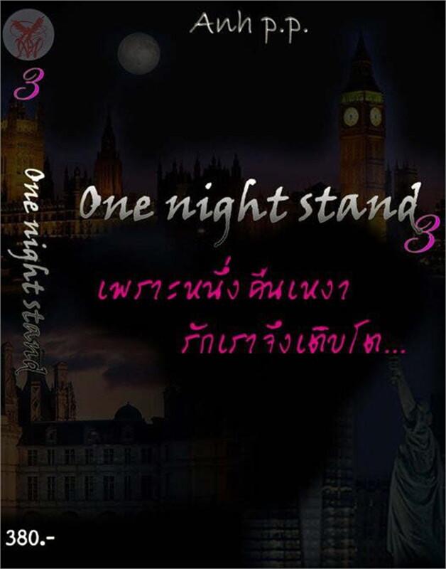 One night stand vol.3