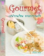 Gourmet vol.1