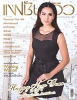 Fashion Review ฉ.393 ม.ค 59