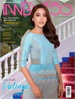 Fashion Review ฉ.395 มี.ค 59