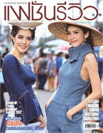Fashion Review ฉ.396 เม.ย 59