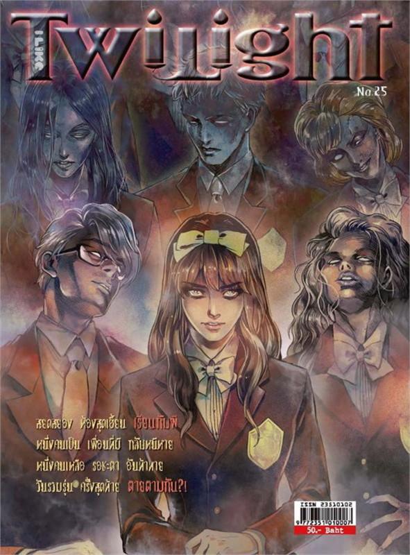 I Like Twilight Vol.25