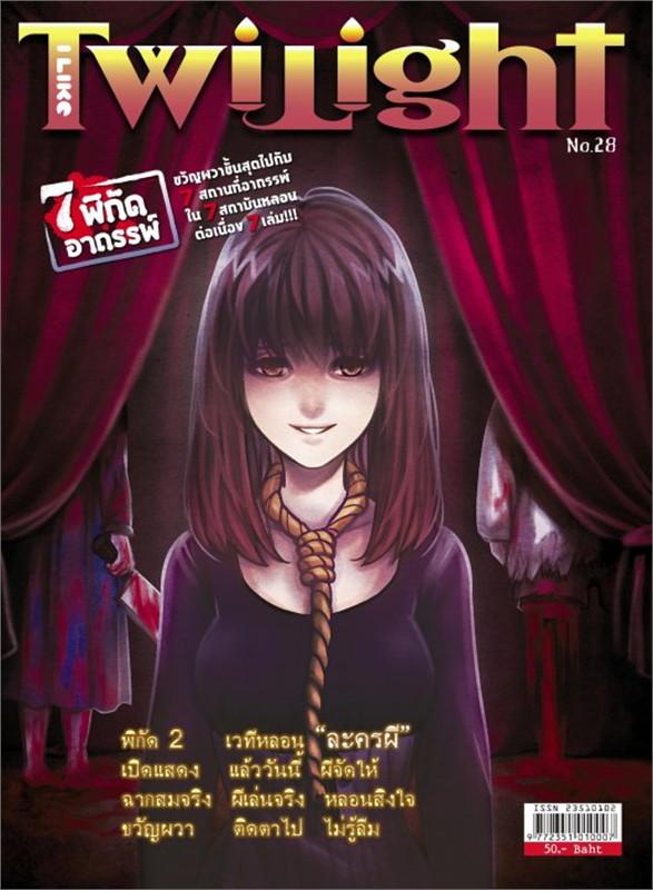 I Like Twilight Vol.28