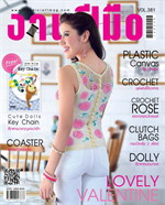 ชุดนิตยสารงานฝีมือ ฉ.381 ก.พ 59