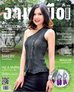 ชุดนิตยสารงานฝีมือ ฉ.390 พ.ย 59