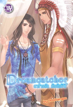 Dreamcatcher ตาข่ายรัก กับดักฝัน