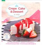 Crepe Cake & Dessert by แม่นุ่น