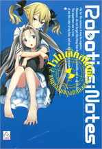 ROBOTICS;NOTES 2 Kill-Ballad Phantom โรโ