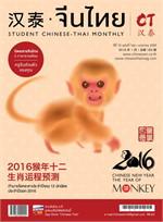 นิตยสารจีนไทย 2 ภาษา ฉ.164 ม.ค 59