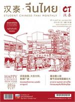 นิตยสารจีนไทย 2 ภาษา ฉ.165 ก.พ 59