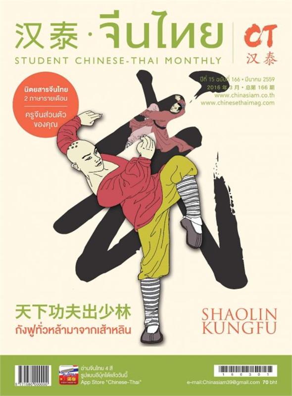 นิตยสารจีนไทย 2 ภาษา ฉ.166 มี.ค 59