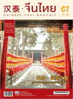 นิตยสารจีนไทย 2 ภาษา ฉ.167 เม.ย 59