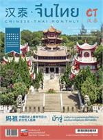 นิตยสารจีนไทย 2 ภาษา ฉ.168 พ.ค 59