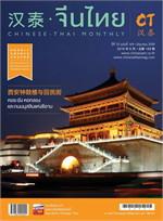 นิตยสารจีนไทย 2 ภาษา ฉ.169 มิ.ย 59