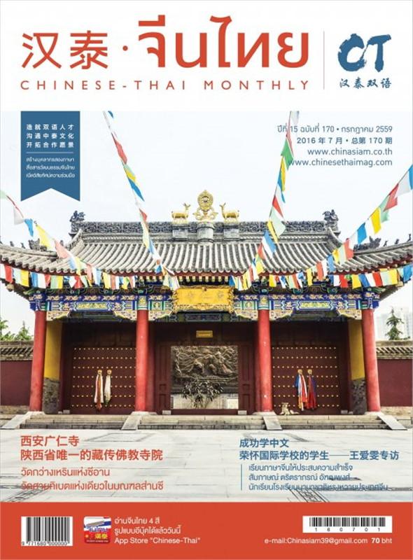 นิตยสารจีนไทย 2 ภาษา ฉ.170 ก.ค 59
