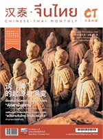 นิตยสารจีนไทย 2 ภาษา ฉ.171 ส.ค 59