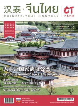 นิตยสารจีนไทย 2 ภาษา ฉ.172 ก.ย 59