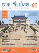 นิตยสารจีนไทย 2 ภาษา ฉ.173 ต.ค 59