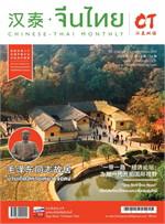 นิตยสารจีนไทย 2 ภาษา ฉ.174 พ.ย 59