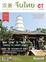 นิตยสารจีนไทย 2 ภาษา ฉ.175 ธ.ค 59