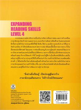 EXPANDING READING SKILLS LEVEL 4