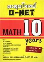ตะลุยโจทย์ O-NET MATH 10 YEARS