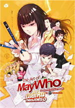 The Art Of May Who
