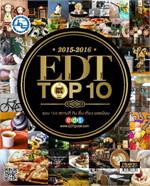 EDT TOP 10 2015-2016 รวม 150 สถานที่ฯ