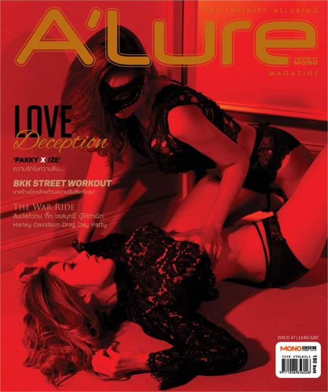 A'Lure Magazine Vol.067 January 2016