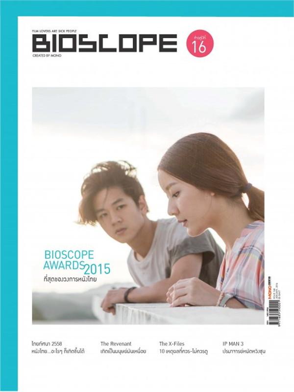 Bioscope Magazine Issue 168 January 2016