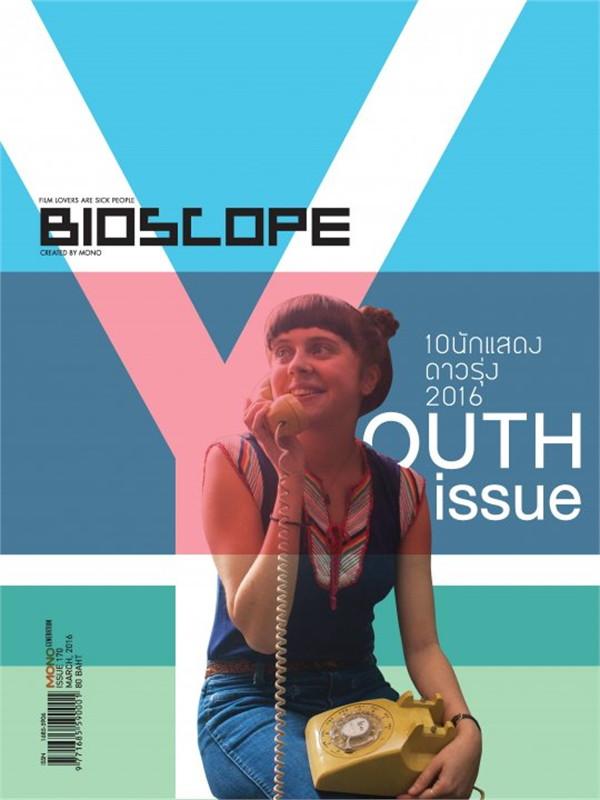 Bioscope Magazine Issue 170 March 2016