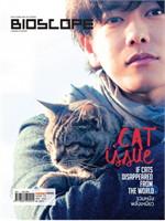 Bioscope Magazine Issue 172 May 2016
