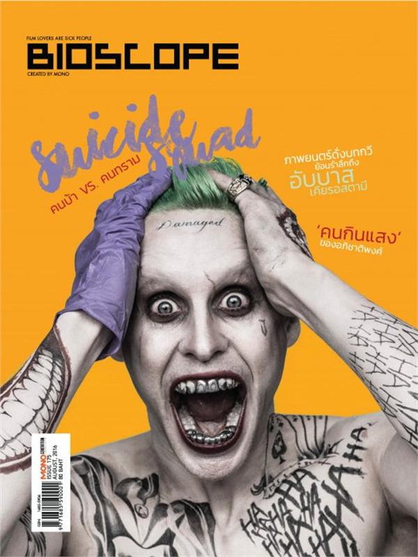 Bioscope Magazine Issue 175 August 2016