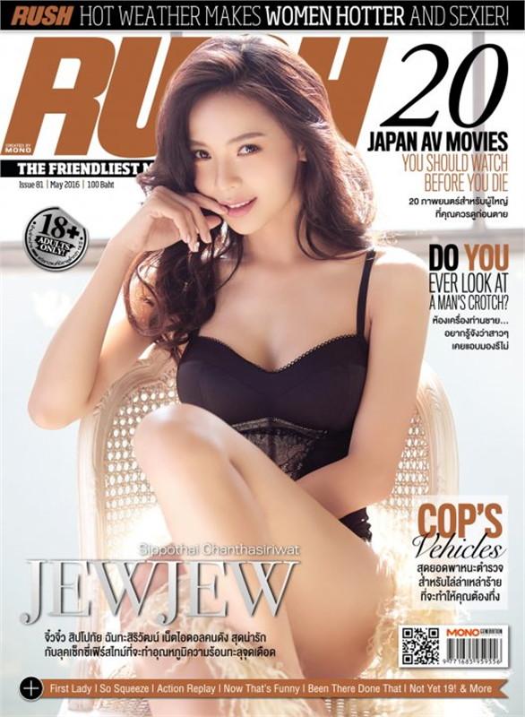 RUSH Magazine Issue 81 May 2016