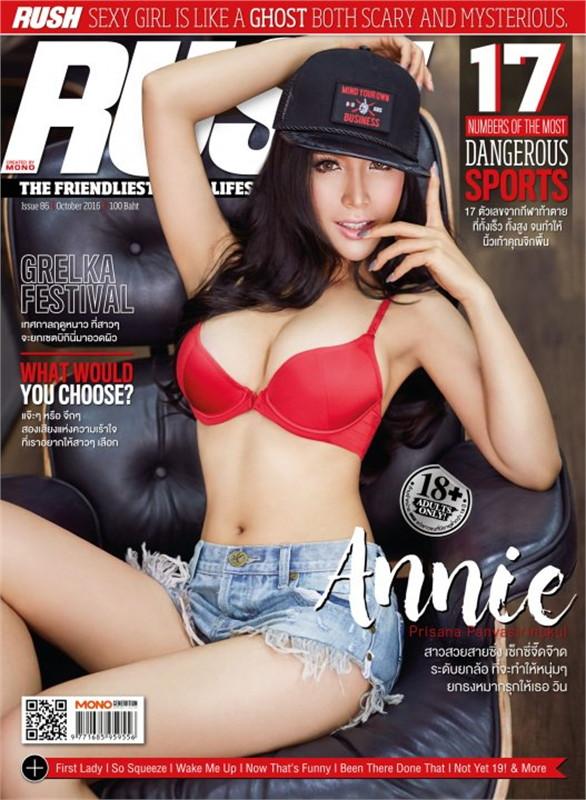 RUSH Magazine Issue 86 October 2016